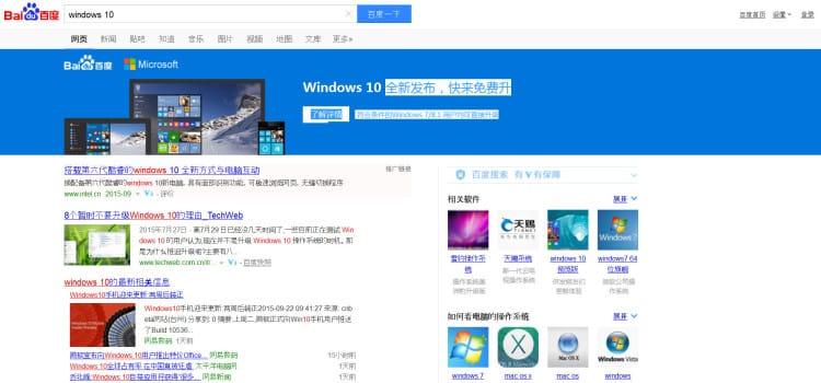 Baidu Windows 10 Express. Baidu devient le moteur de recherche par défaut dans Microsoft Edge.