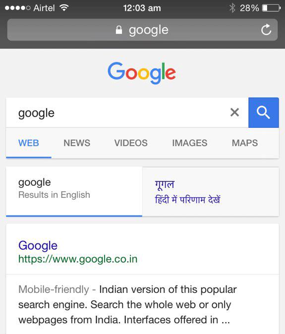 Interface fractionnée sur Google Mobile avec deux choix de langues en onglet.