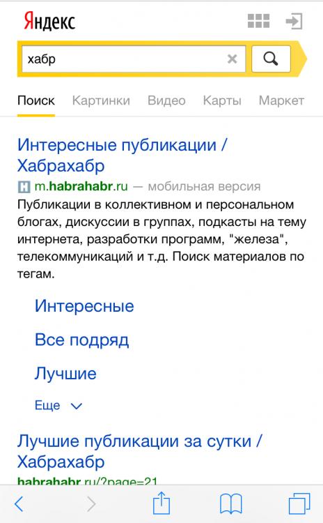 Label mobile-friendly dans les SERP mobiles de Yandex (moteur de recherche russe)
