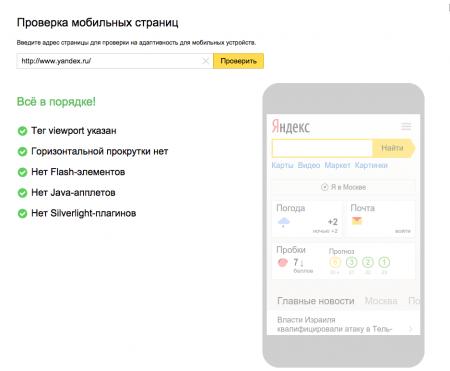 Outil de diagnostic et de test de la compatibilité mobile pour le moteur russe Yandex