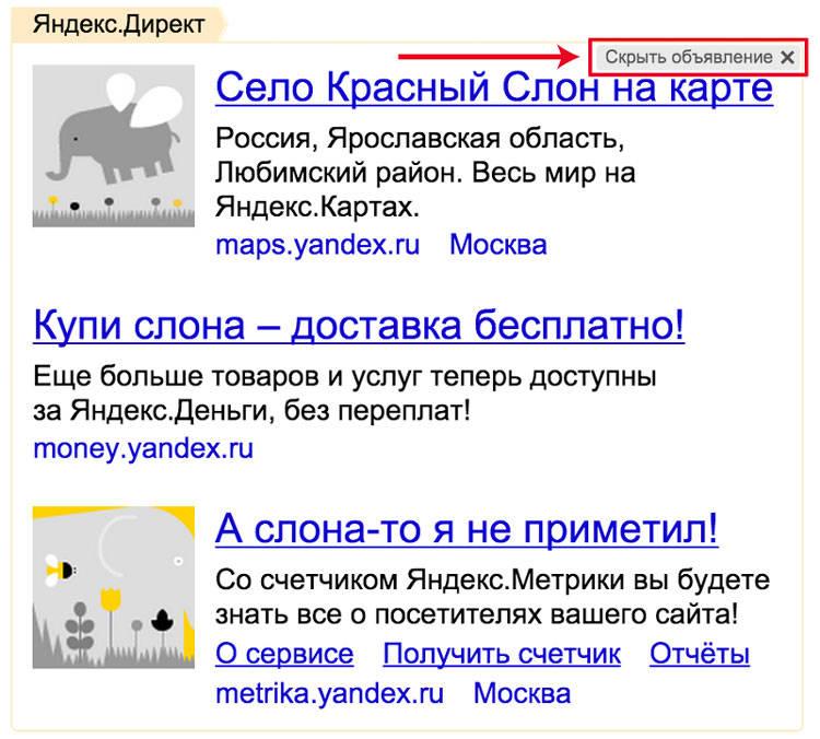 Yandex va supprimer certains formats de publicité Internet
