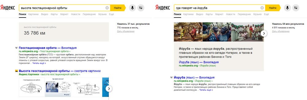 Yandex ajoute des Onebox et Position 0 dans les SERP avec la mise à jour Andromeda