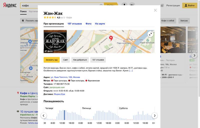 Les réponses rapides de Yandex Andromeda